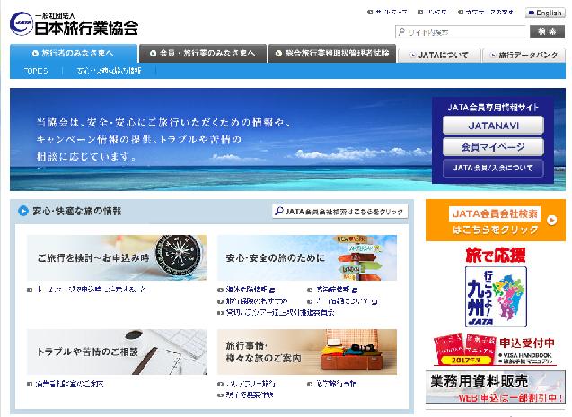 一般社団法人 日本旅行業協会