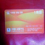 韓国地下鉄の一回使い切り切符の買い方